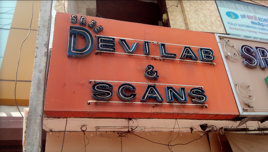 Sree Devi Lab & Scans - TV Medical College - Thiruvananthapuram Image