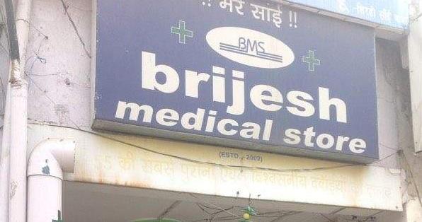 Brijesh Medical Store - Faridabad Image