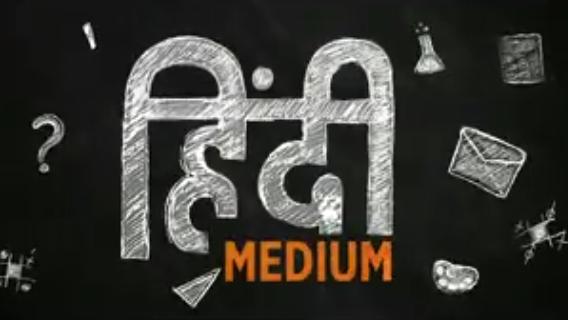 Hindi Medium Image