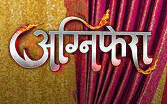 Agni Fera Image
