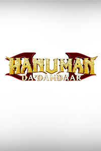 Hanuman Damdar but not the movie - HANUMAN DA DAMDAAR