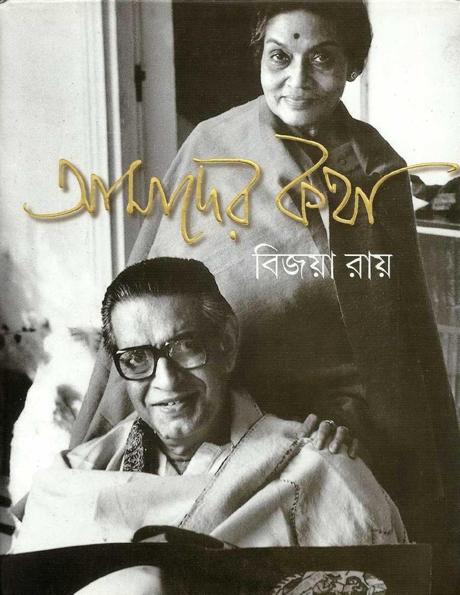 Bijoya Ray nude photos 2019