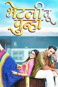 BHETALI TU PUNHA Movie Reviews | Audience Reviews | Ratings