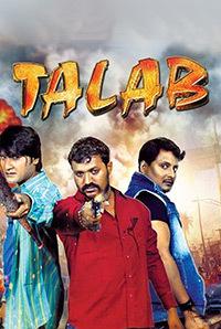 Talab Image