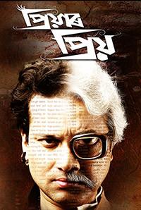 Priyaar Priyo Image