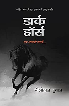 Dark Horse - Neelotpal Mrinal Image