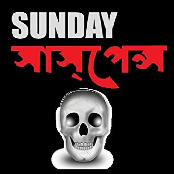 SUNDAY SUSPENSE AUDIO STORIES Reviews, SUNDAY SUSPENSE AUDIO STORIES