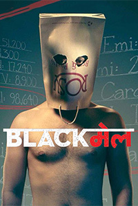 Blackmail (2018) Image