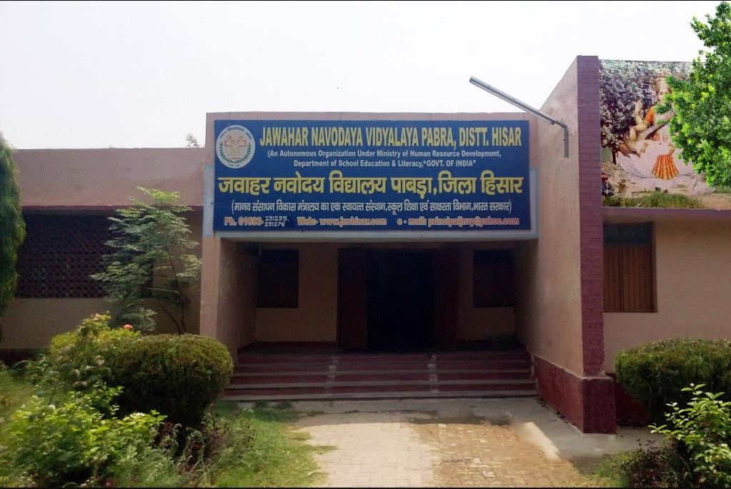 Jawahar Navodya Vidyalaya - Hisar Image