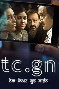 Tc Gn: Take Care Good Night Image