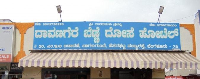 Davangere Benne Dose Hotel - Jalahalli - Bangalore Image