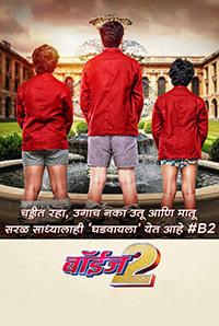 Boyz 2 Image