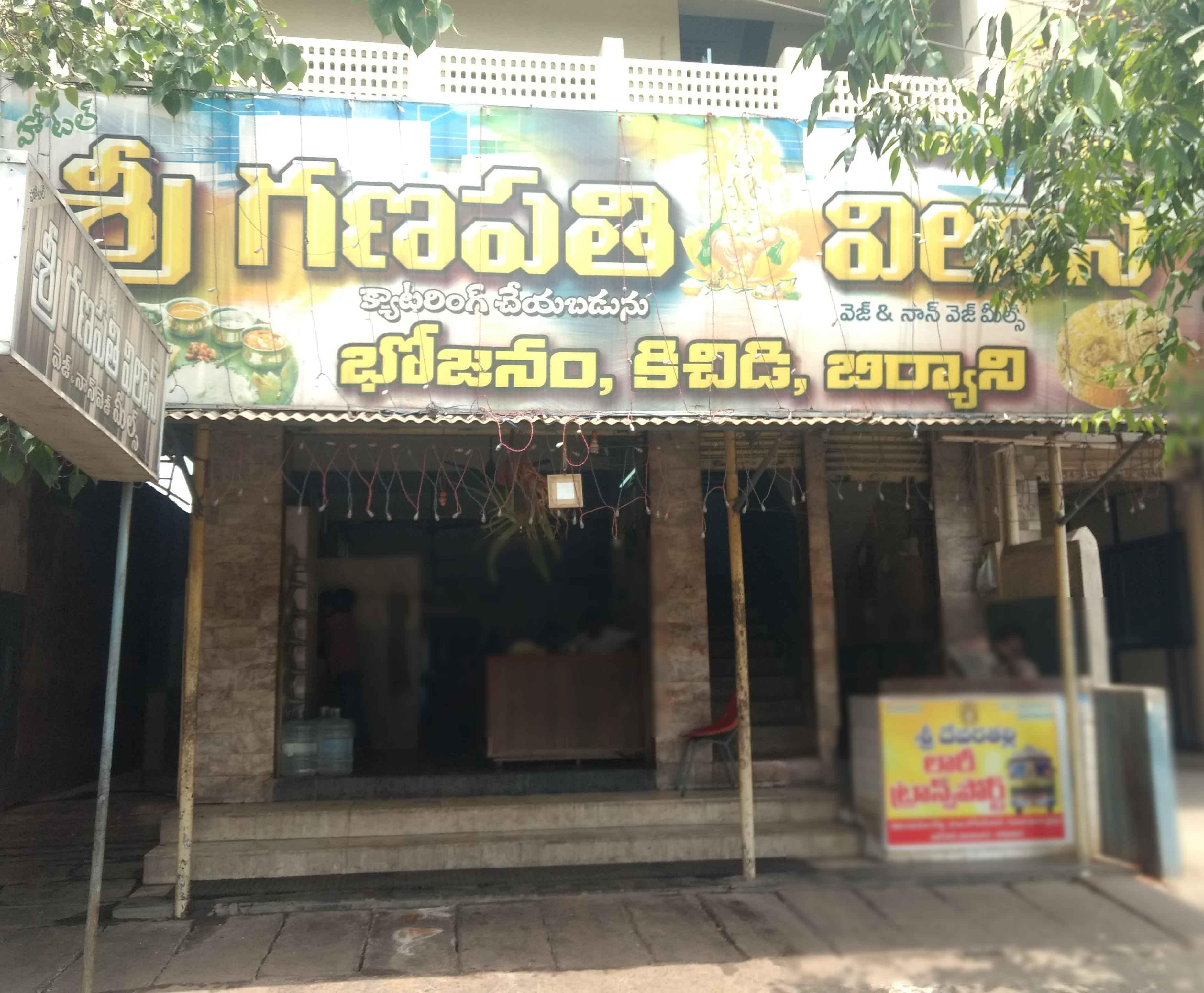 Sri Ganapathi Vilas - Auto Nagar - Vijayawada Image