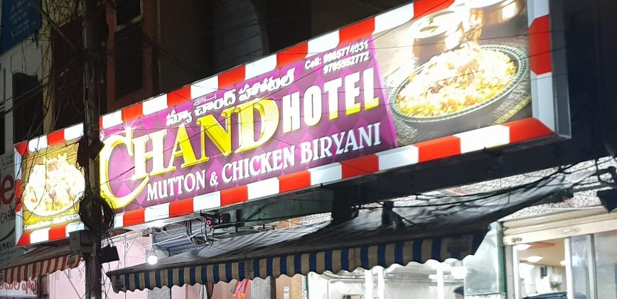 New Chand Hotel - Islampet - Vijayawada Image