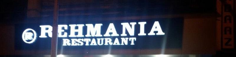 Rehmania Restaurant - Mohammad Ali Road - Mumbai Image