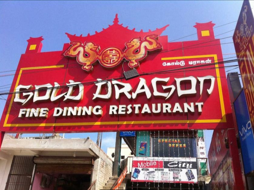Gold Dragon - Padur - Chennai Image
