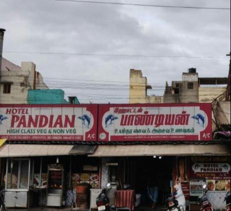 Hotel Pandian - Mogappair - Chennai Image