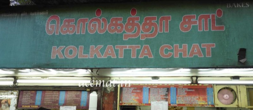 Kolkata Chat - Alwarpet - Chennai Image