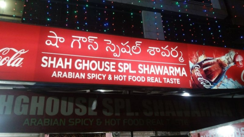 SHAH GHOUSE SPL SHAWARMA, GACHIBOWLI, HYDERABAD - Reviews