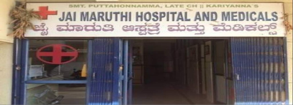 Jai Maruthi Hospital - Bangalore Image