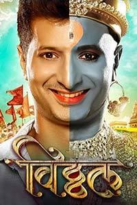 Vitthala Vitthala Image