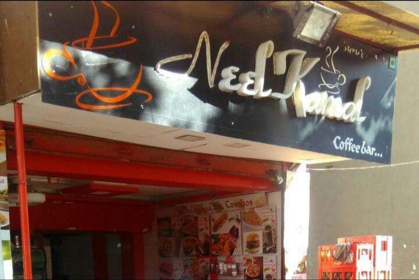 Neelkamal Coffee Bar - Gurukul - Ahmedabad Image
