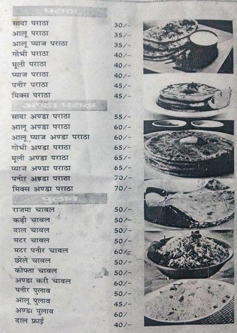 Pandit Ji Paranthe Wale - Ashok Vihar Phase 2 - New Delhi Image