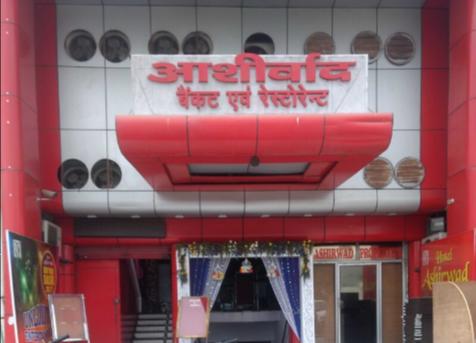 Ashirwad Restaurant - Sector 16 - Faridabad Image