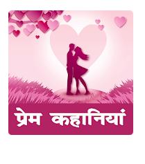Love Story Hindi Image