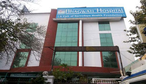 Bhagwati Hospital - Delhi Image