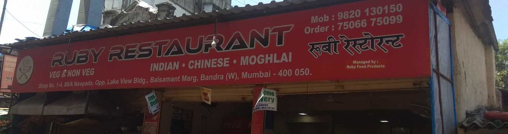 Ruby Restaurant - Bandra West - Mumbai Image