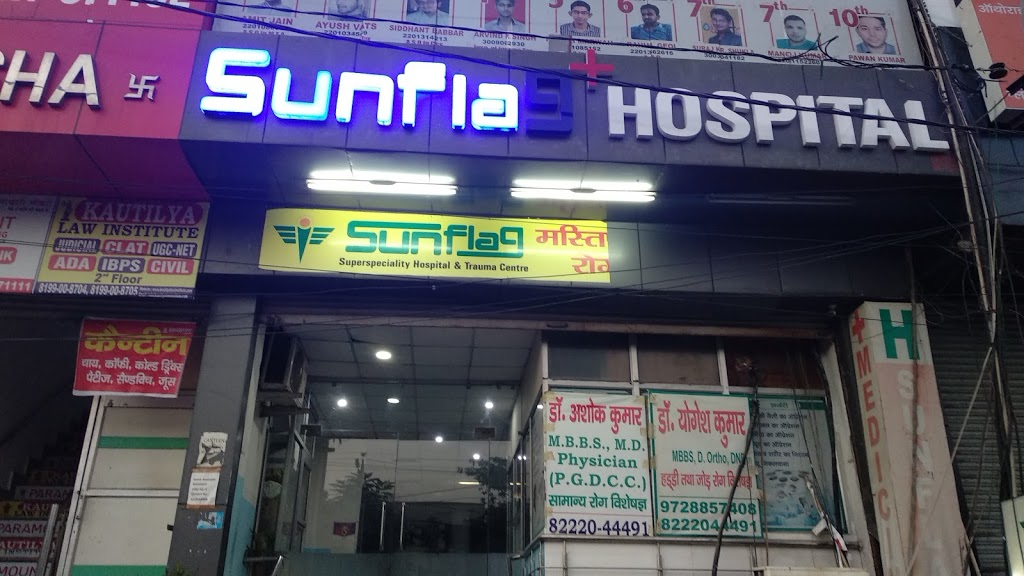Sunflag Superspeciality Hospital & Trauma Centre - Rohtak Image