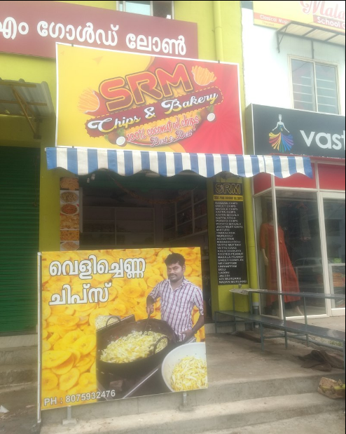 SRM Chips & Bakery - Thycaud - Trivandrum Image