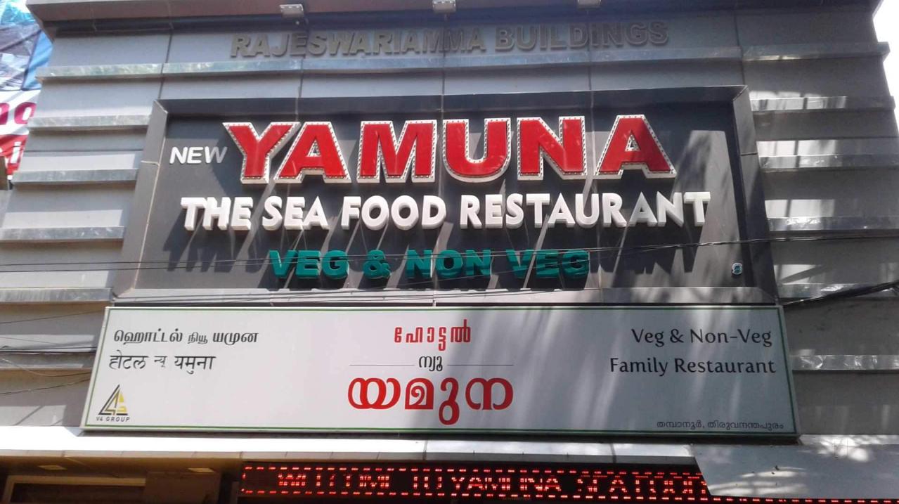 New Yamuna Restaurant - Palayam - Trivandrum Image