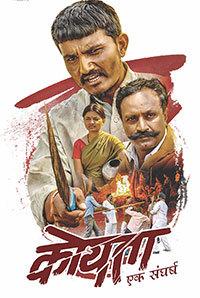 Koytaa Ek Sangharsh Image