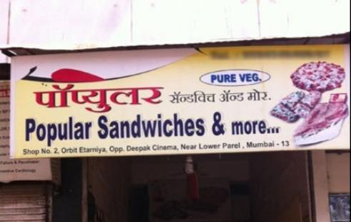 Popular - Lower Parel - Mumbai Image