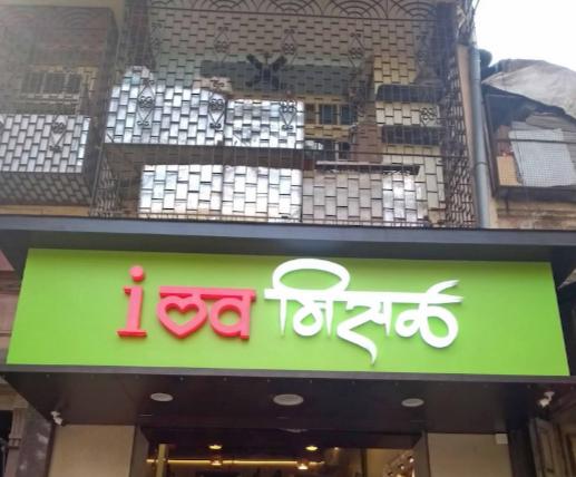 I Love Misal - Parel - Mumbai Image
