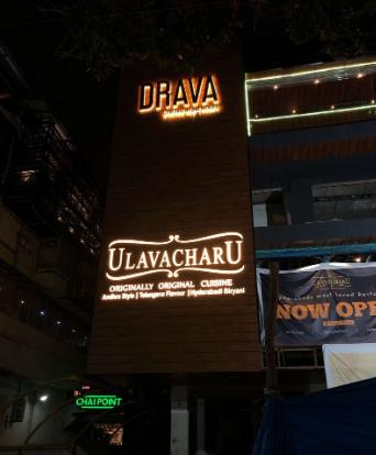 Ulavacharu - Koramangala - Bangalore Image