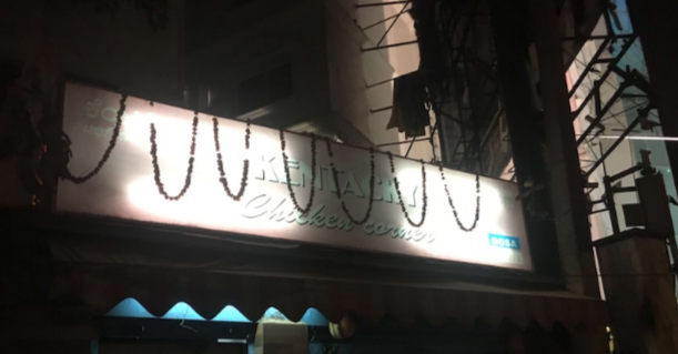 Kentacky Chicken Corner - Richmond Road - Bangalore Image