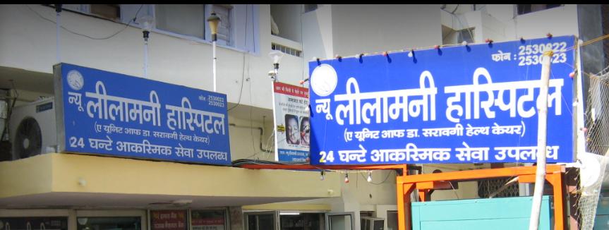 New Leelamani Hospital - Civil Lines - Kanpur Image