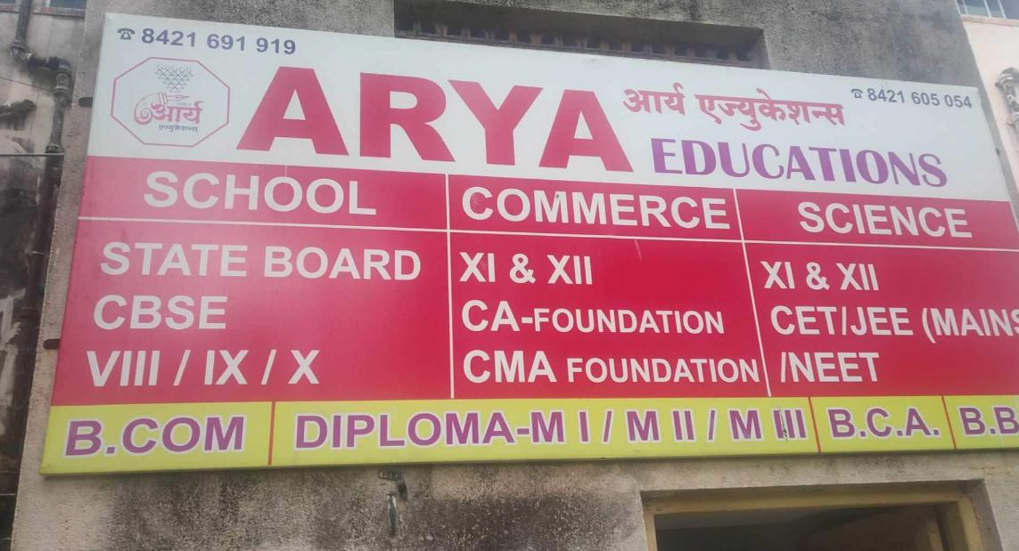 Arya Education - Chinchwad - Pune Image