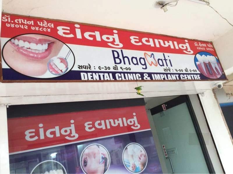 Bhagvati Dental Clinic & Implant Center - Naranpura - Ahmedabad Image