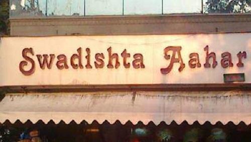 Swadista Aahar - BTM Layout - Bangalore Image