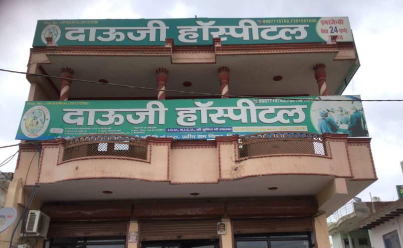 Dauji Hospital - Rambagh - Agra Image