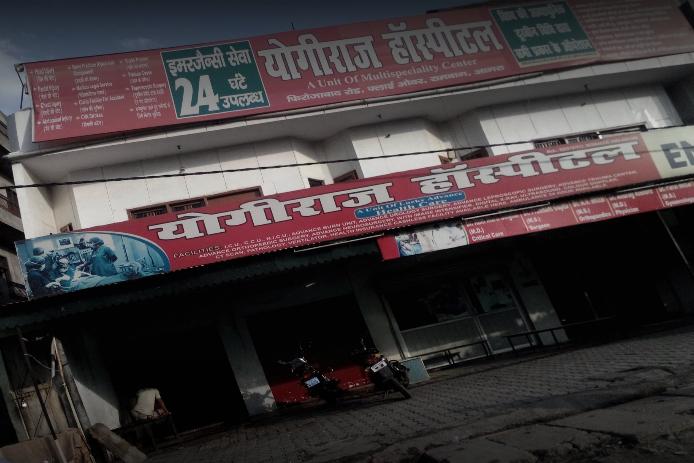 Yogiraj Hospital - Rambagh - Agra Image