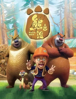 Boonie Bears: Blast into the Past Image