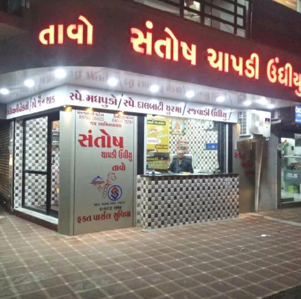 Santosh Chapdi Undhyu - Rajkot Image
