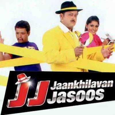 Jaankhilavan Jasoos Image
