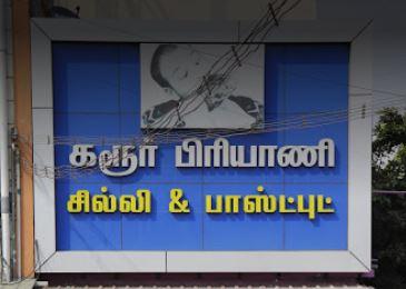 Karur Briyani & Fast Food - Karur - Chennai Image