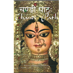 Shree Chandi Path Vol. 1